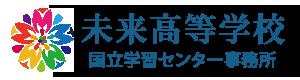 未来高等学校 Logo